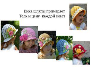 Вика шляпы примеряет Толк и цену каждой знает