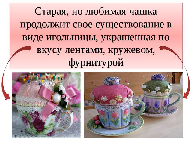 Старая, но любимая чашка продолжит свое существование в виде игольницы, украш...