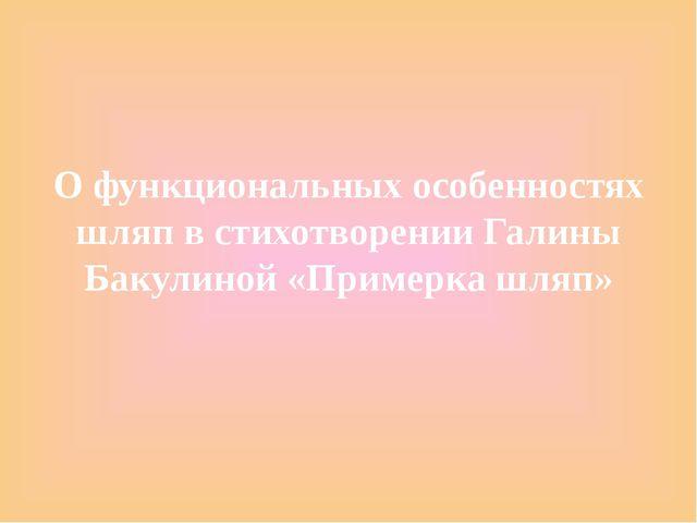 О функциональных особенностях шляп в стихотворении Галины Бакулиной «Примерка...