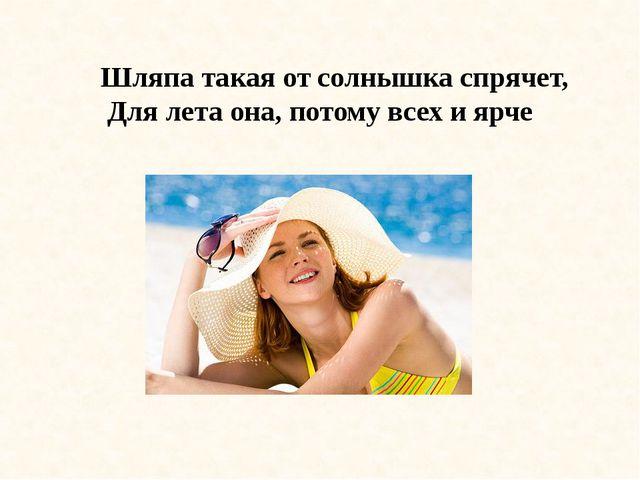 Шляпа такая от солнышка спрячет, Для лета она, потому всех и ярче