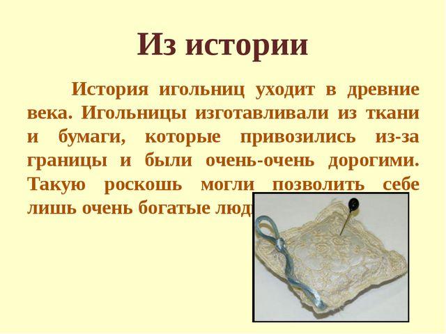 Из истории История игольниц уходит в древние века. Игольницы изготавливали из...