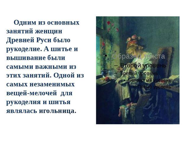 Одним из основных занятий женщин Древней Руси было рукоделие. А шитье и выши...
