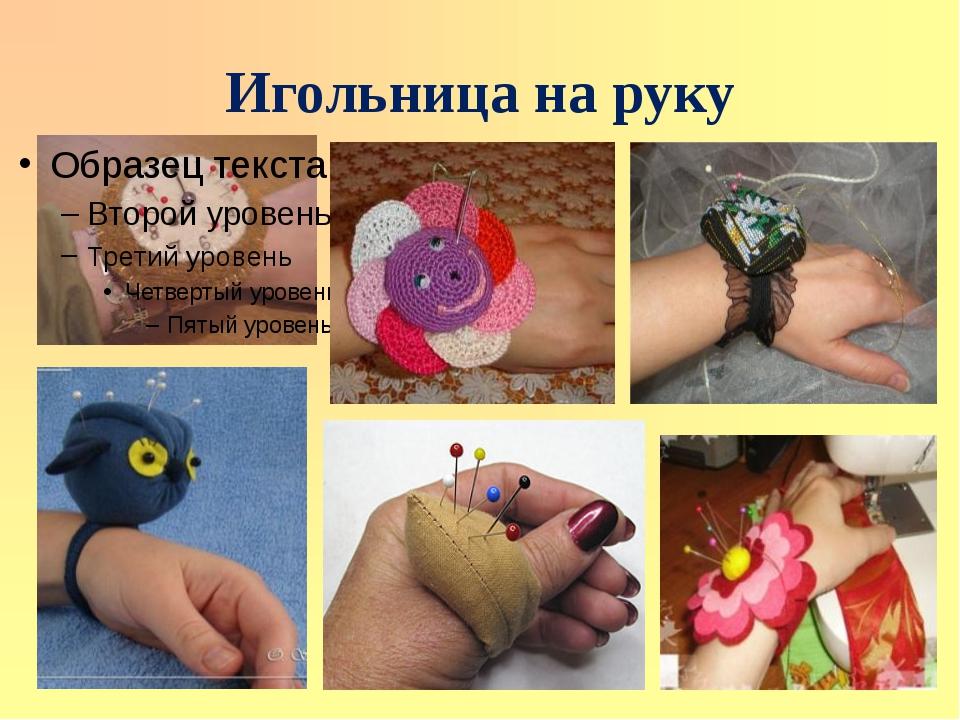 Игольницы на руку своими руками