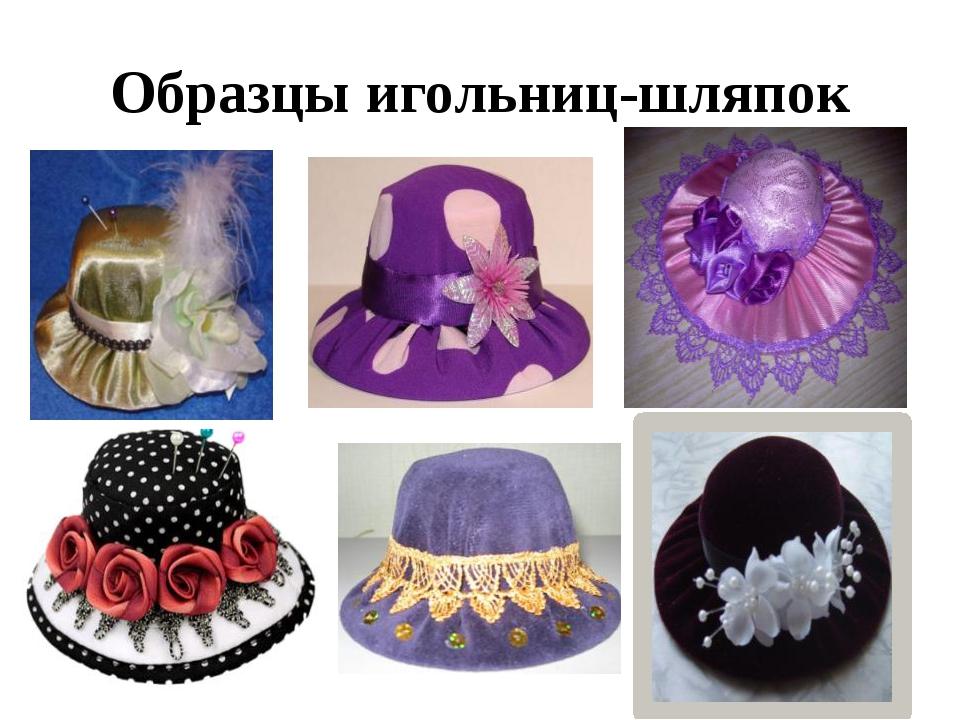 Образцы игольниц-шляпок