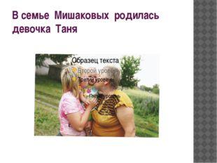 В семье Мишаковых родилась девочка Таня
