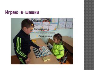 Играю в шашки