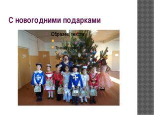 С новогодними подарками