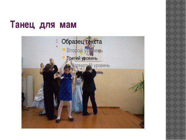 Танец для мам