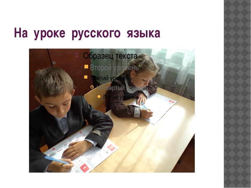 На уроке русского языка