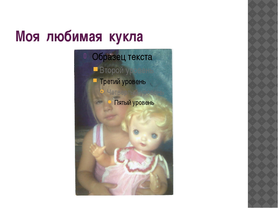 Моя любимая кукла
