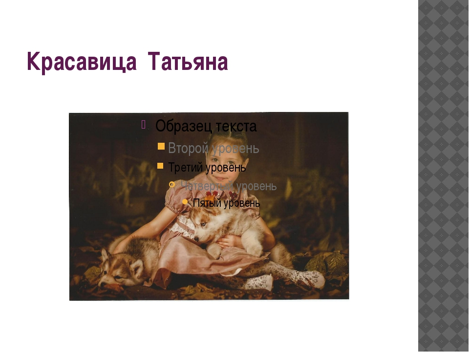 Красавица Татьяна