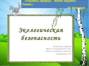Экологическая безопасность Республика Бурятия МБОУ Селендумская СОШ Учитель н