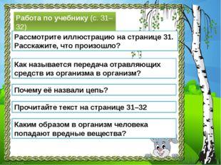 Работа по учебнику (с. 31–32) Рассмотрите иллюстрацию на странице 31. Расскаж