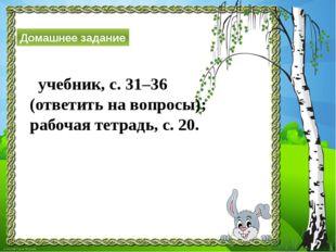 Домашнее задание учебник, с. 31–36 (ответить на вопросы); рабочая тетрадь, с.