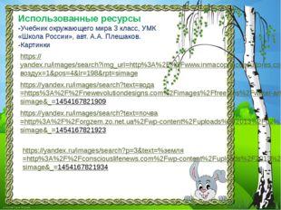 Использованные ресурсы -Учебник окружающего мира 3 класс, УМК «Школа России»,