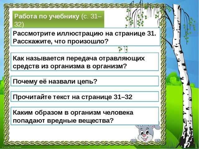 Работа по учебнику (с. 31–32) Рассмотрите иллюстрацию на странице 31. Расскаж...