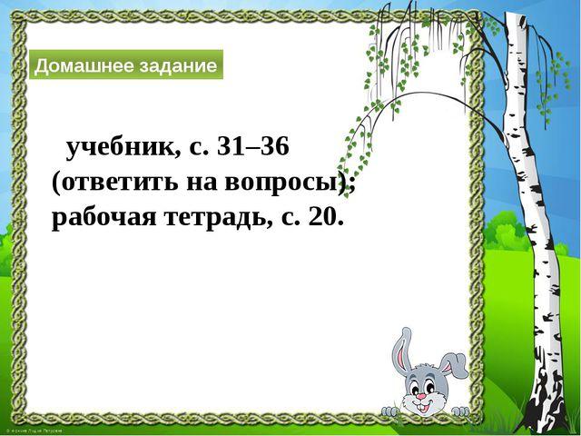 Домашнее задание учебник, с. 31–36 (ответить на вопросы); рабочая тетрадь, с....