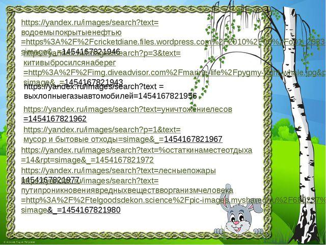 https://yandex.ru/images/search?text=водоемыпокрытыенефтью=https%3A%2F%2Fcric...