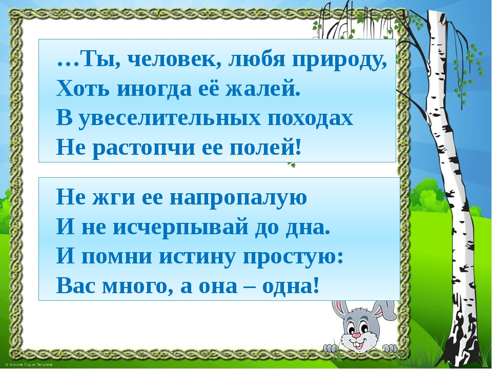 …Ты, человек, любя природу, Хоть иногда её жалей. В увеселительных походах Н...