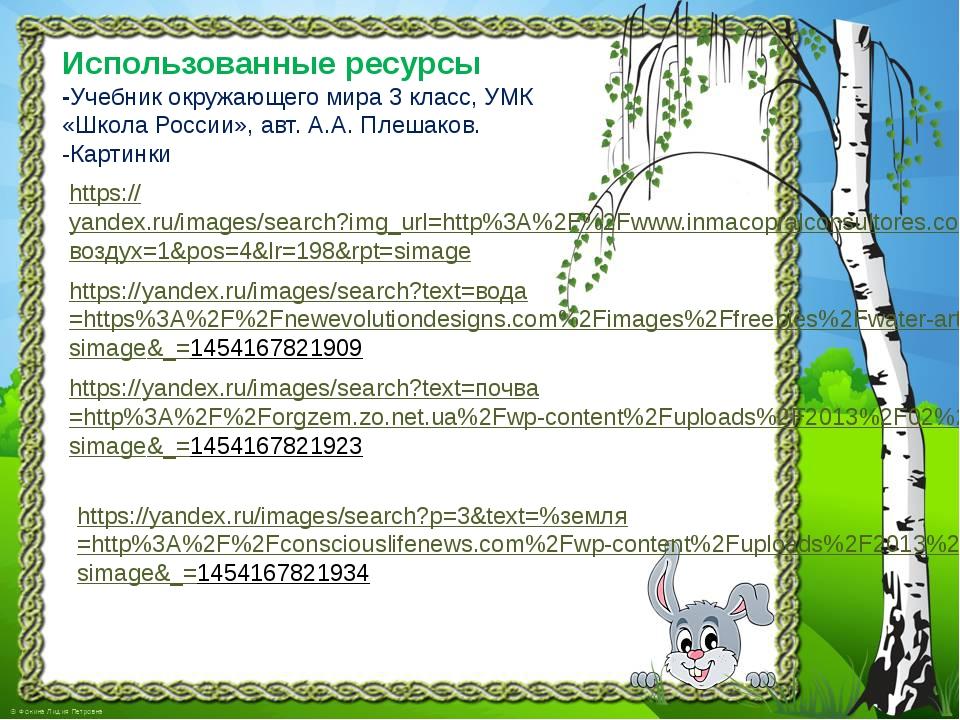 Использованные ресурсы -Учебник окружающего мира 3 класс, УМК «Школа России»,...