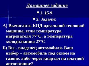 Домашнее задание 1. §5.9 2. Задачи: А) Вычислить КПД идеальной тепловой машин
