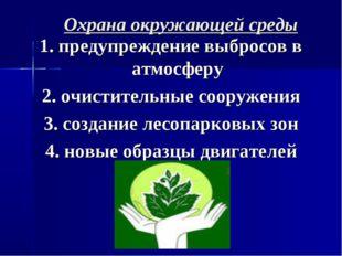 Охрана окружающей среды 1. предупреждение выбросов в атмосферу 2. очистительн