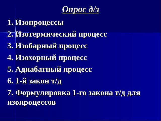 Опрос д/з 1. Изопроцессы 2. Изотермический процесс 3. Изобарный процесс 4. Из...