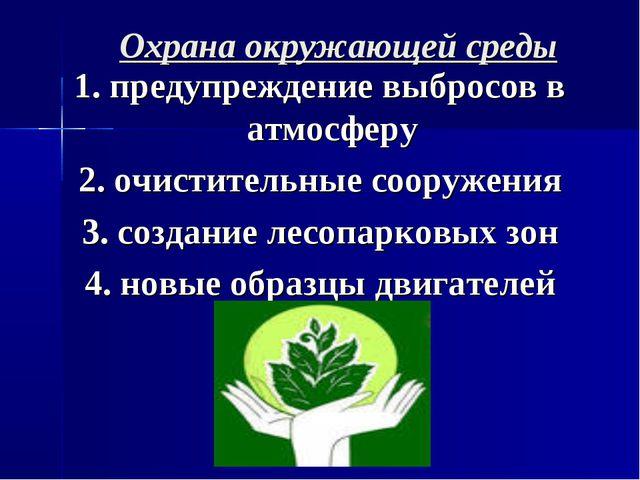 Охрана окружающей среды 1. предупреждение выбросов в атмосферу 2. очистительн...