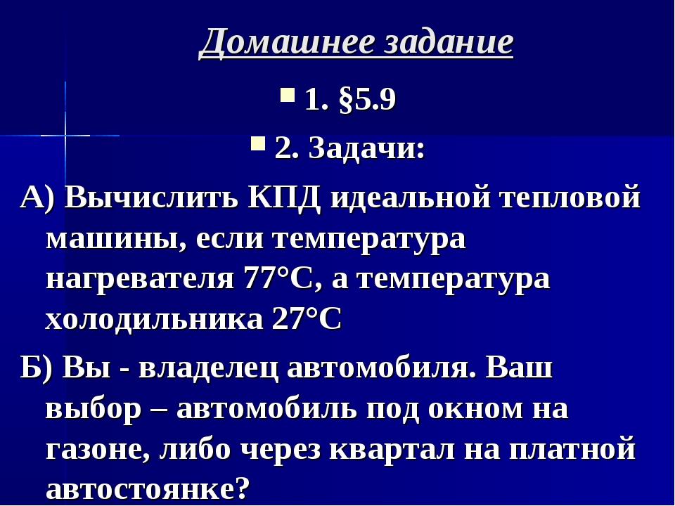 Домашнее задание 1. §5.9 2. Задачи: А) Вычислить КПД идеальной тепловой машин...