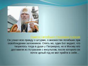 Памяти Святейшего Патриарха Алексия Он узнал всю правду о штурме, о множеств