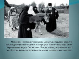 Монахини Пюхтицкого женского монастыря бережно хранят в памяти драгоценные с