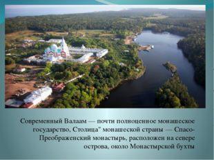 """Современный Валаам — почти полноценное монашеское государство, Столица"""" мона"""