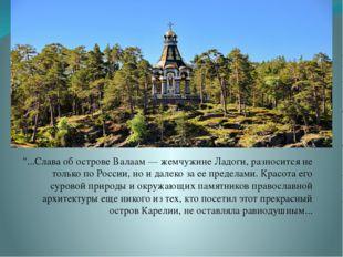 """""""...Слава об острове Валаам — жемчужине Ладоги, разносится не только по Росс"""