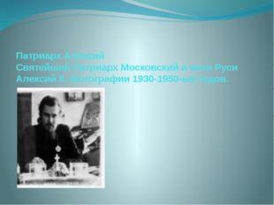 Патриарх Алексий Святейший Патриарх Московский и всея Руси Алексий II. Фотогр