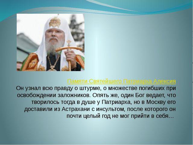 Памяти Святейшего Патриарха Алексия Он узнал всю правду о штурме, о множеств...