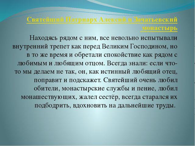 Святейший Патриарх Алексий и Зачатьевский монастырь Находясь рядом с ним, вс...