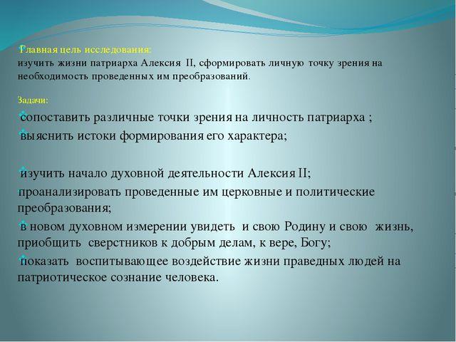 Главная цель исследования: изучить жизни патриарха Алексия II, cформировать...