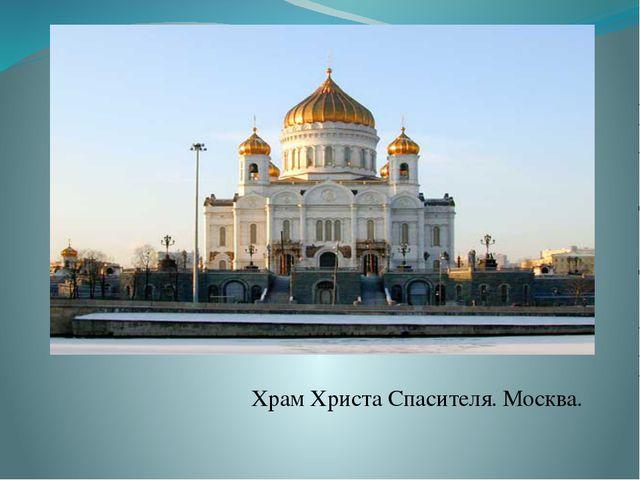 Храм Христа Спасителя. Москва.