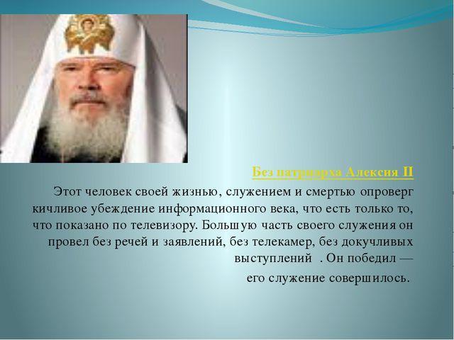 Без патриарха Алексия II Этот человек своей жизнью, служением и смертью опро...