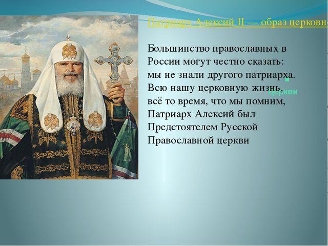 . Церкви Патриарх Алексий II — образ церковного возрождения Большинство прав...