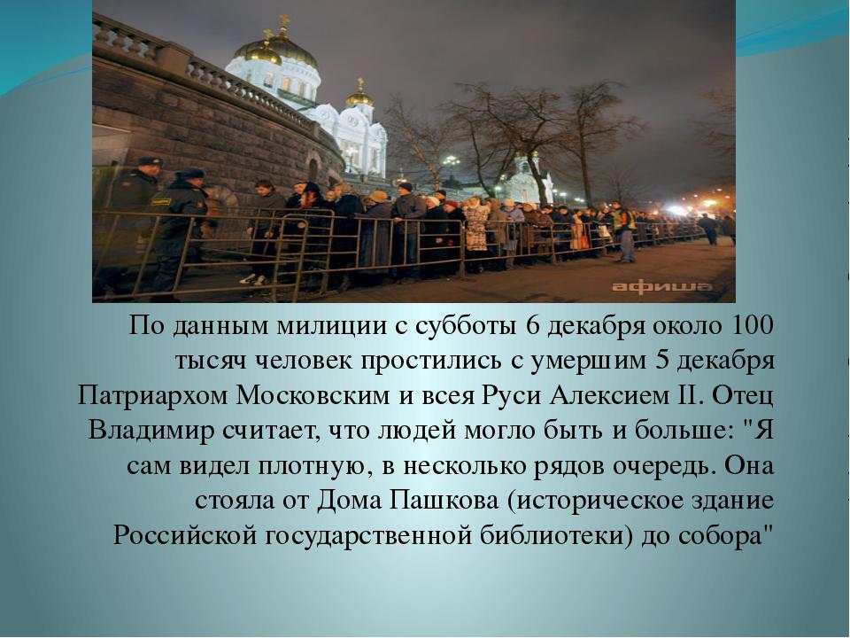 По данным милиции с субботы 6 декабря около 100 тысяч человек простились с у...