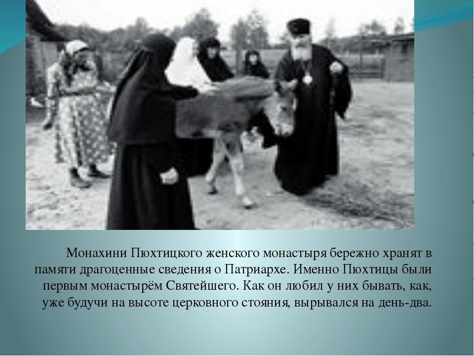 Монахини Пюхтицкого женского монастыря бережно хранят в памяти драгоценные с...
