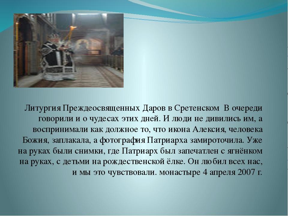 Литургия Преждеосвященных Даров в Сретенском В очереди говорили и о чудесах...