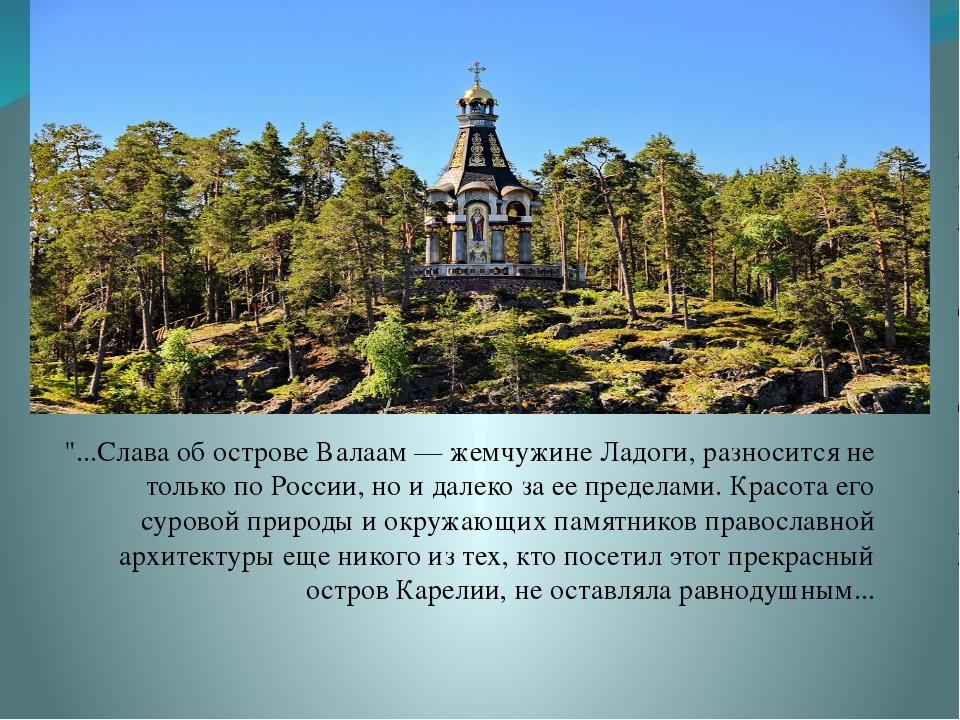 """""""...Слава об острове Валаам — жемчужине Ладоги, разносится не только по Росс..."""