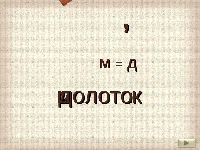 , м = д м олото к д