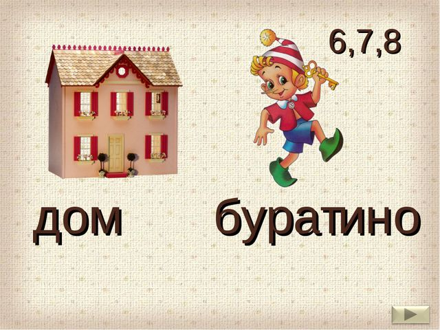 6,7,8 дом бурат и н о