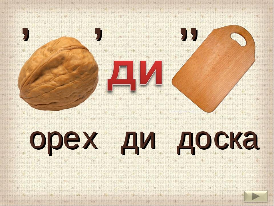 , , ,, ди о ре х до ска