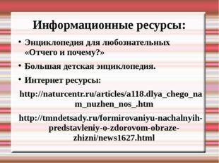 Информационные ресурсы: Энциклопедия для любознательных «Отчего и почему?» Бо