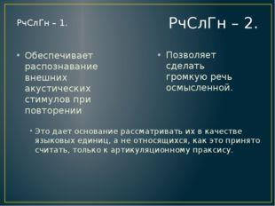Обобщение Когнитивная роль речевой функции: ФнСл АртПр -1 АртПр -2 РчСлГн -1.