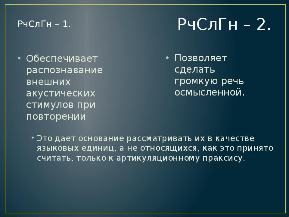 Обобщение Когнитивная роль речевой функции: ФнСл АртПр -1 АртПр -2 РчСлГн -1....